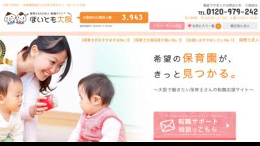 ほいとも大阪の基本情報と評判|実際に転職した人の口コミ体験談から分かるメリット・デメリット